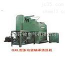 优质供应QXL1-1200型多功能轴承清洗机