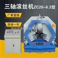 宇通机械供应ZC28-6.3型三轴滚丝机数控液压缩径机