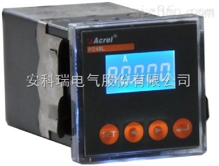 安科瑞PZ48L-AI/M 数显电流表/带4-20MA 输出