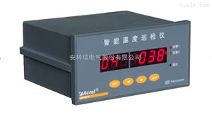 安科瑞 ARTM-16 多回路温度测控仪表