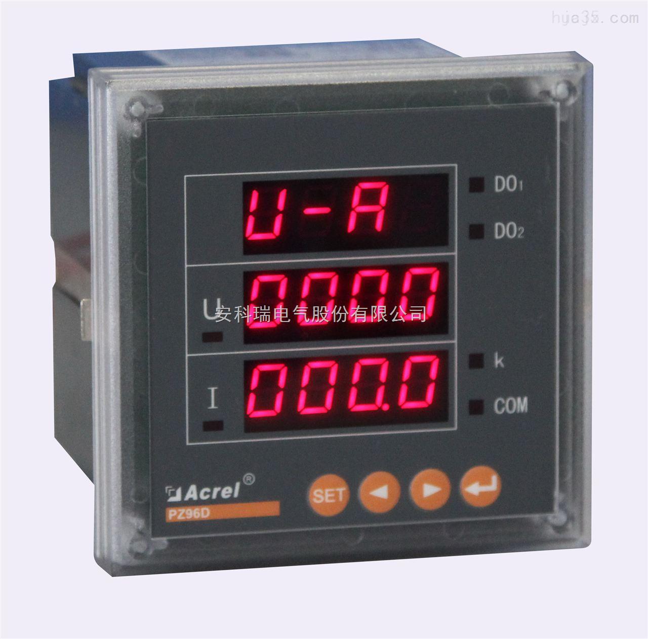 安科瑞 PZ96-DE 直流数显电能表