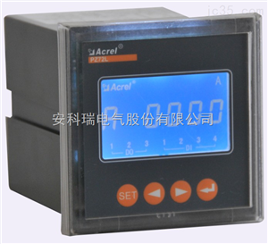 PZ72L-DV安科瑞直流电压表PZ72L-DV