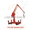 低价供应YPD200型多功能旋转平衡吊