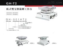 GH-T2系列双交换旋转工作台
