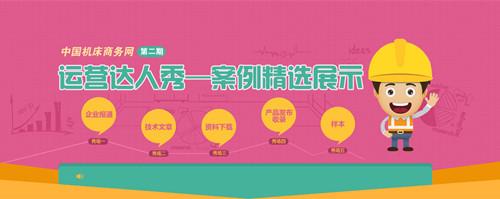 中国188bet商务网运营达人秀——案例精选第二期开始啦!