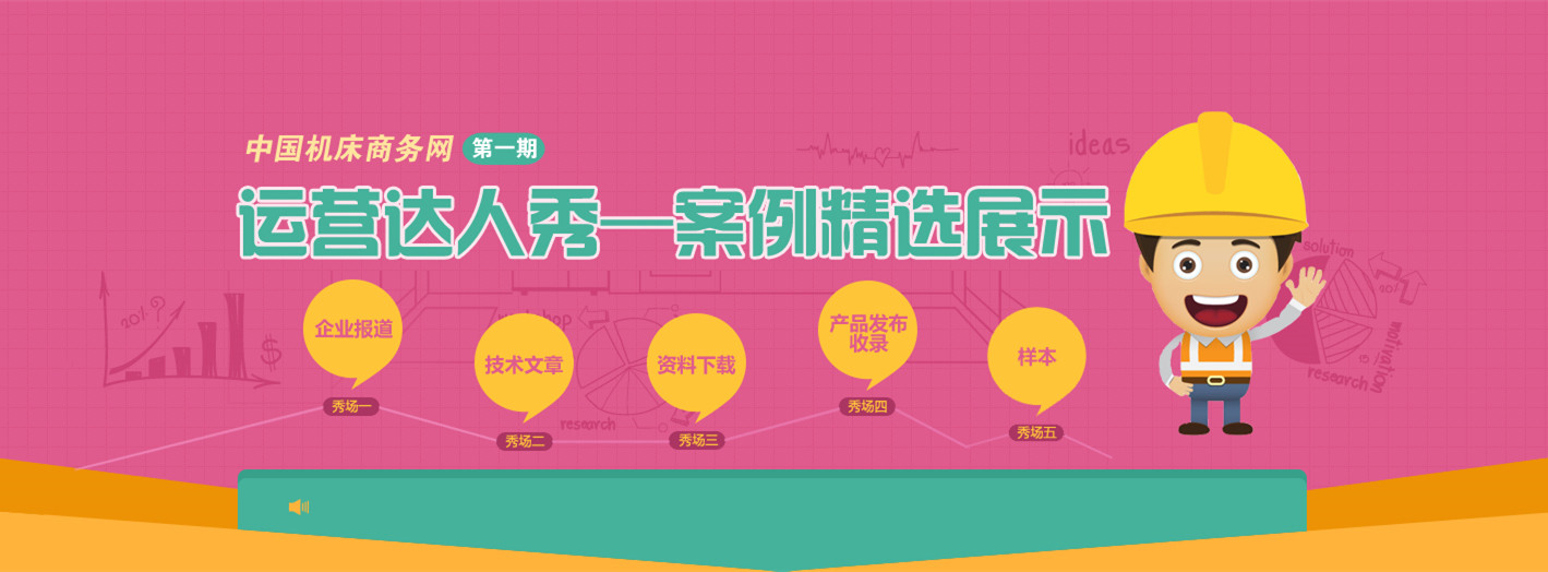 中国机床商务网运营达人秀——案例精选第二期