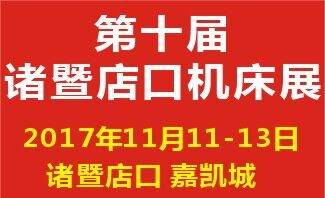 2017第十届浙江诸暨(店口)机床工模具及机器人展览会