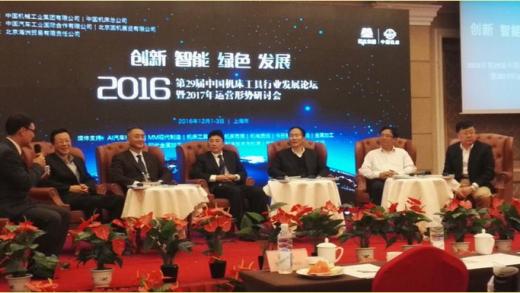 大咖云集 2017年机床工具行业形势研讨会在沪召开