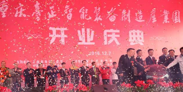 永川智能制造再添生力军 全国一流数控机床产业园开业