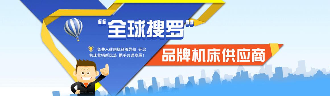 """2017""""全球搜罗""""品牌机床供应商活动专题"""