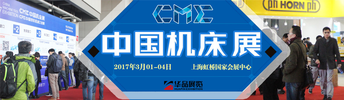 2017cme中国机床展专题