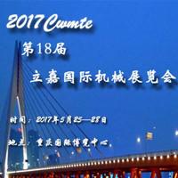 2017第十八届重庆立嘉国际机械展览会