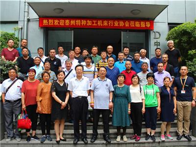 泰州特种加工机床行业协会四届三次全体会员大会顺利召开