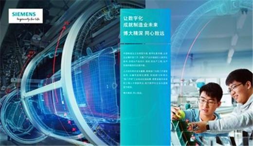西门子中国区副总裁支招佛企迎接工业4.0时代