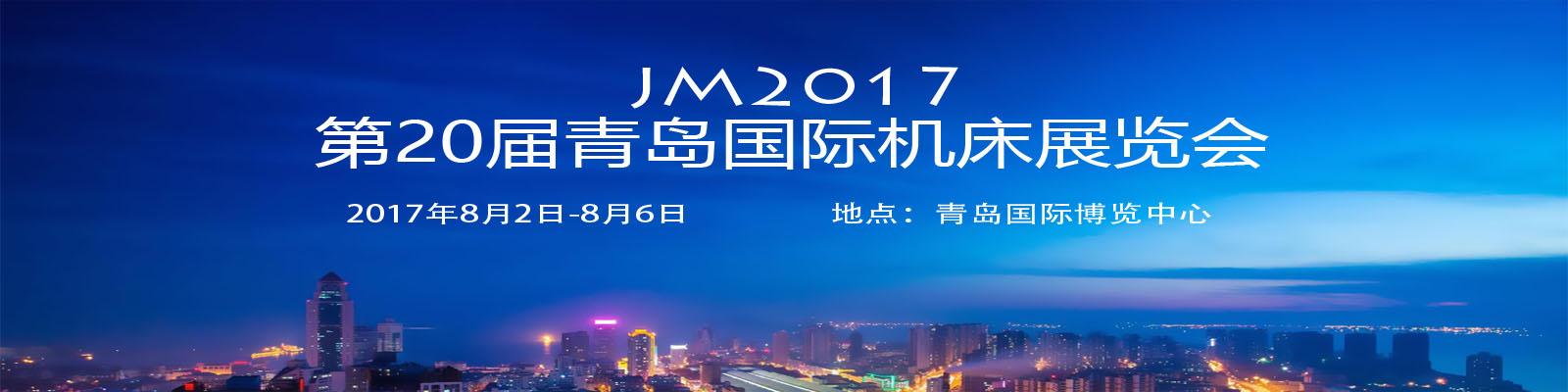 2017年第20屆青島國際機床展覽會