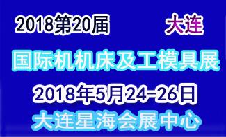 2018第20届大连国际机床及工模具展览会