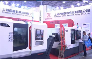 上海西格码机床有限公司参展2016CCMT