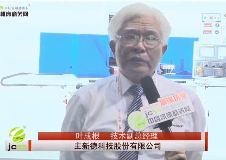 机床商务网在东博展上采访主新德技术副总经理叶成根