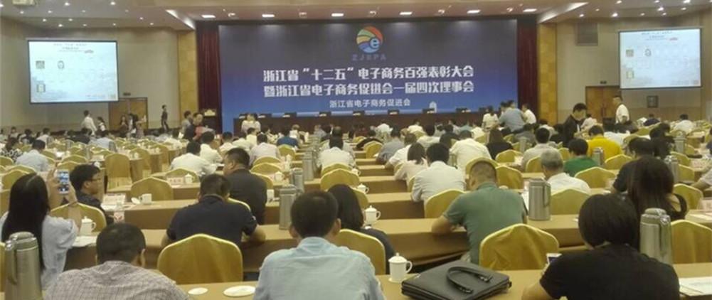 """中国188bet商务网喜获""""浙江电商第三方平台10强"""""""