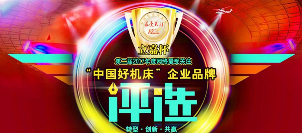 """2017重庆展上为""""中国好机床""""网络评选活动部分企业现场颁奖"""