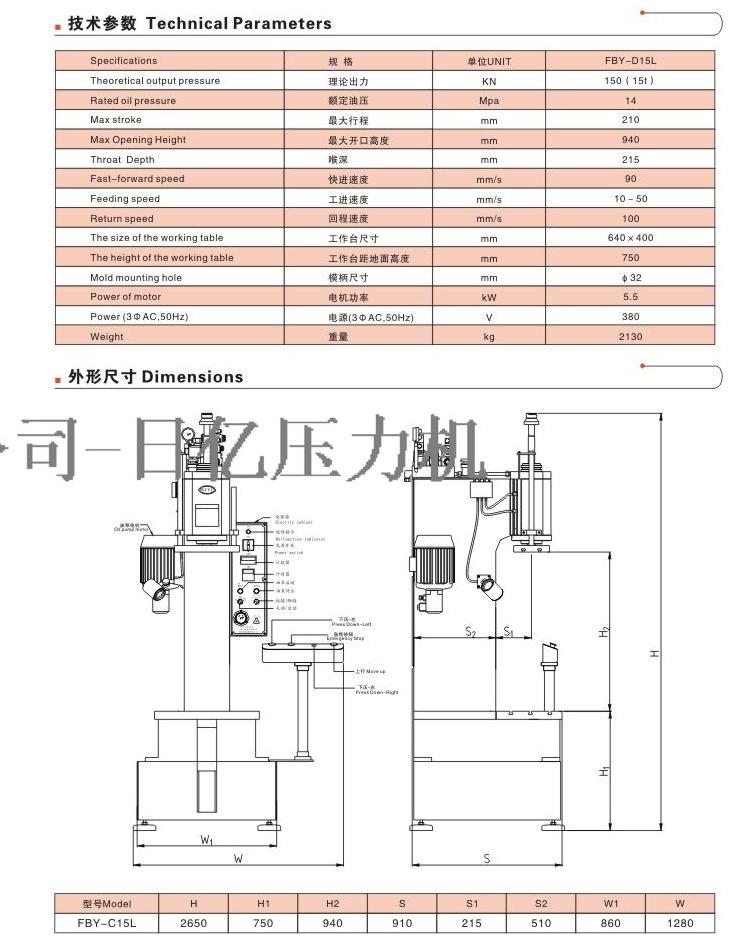fby-d15l-高精密液压机图片
