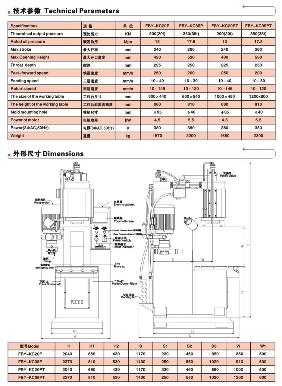 精密数控单柱液压机图片