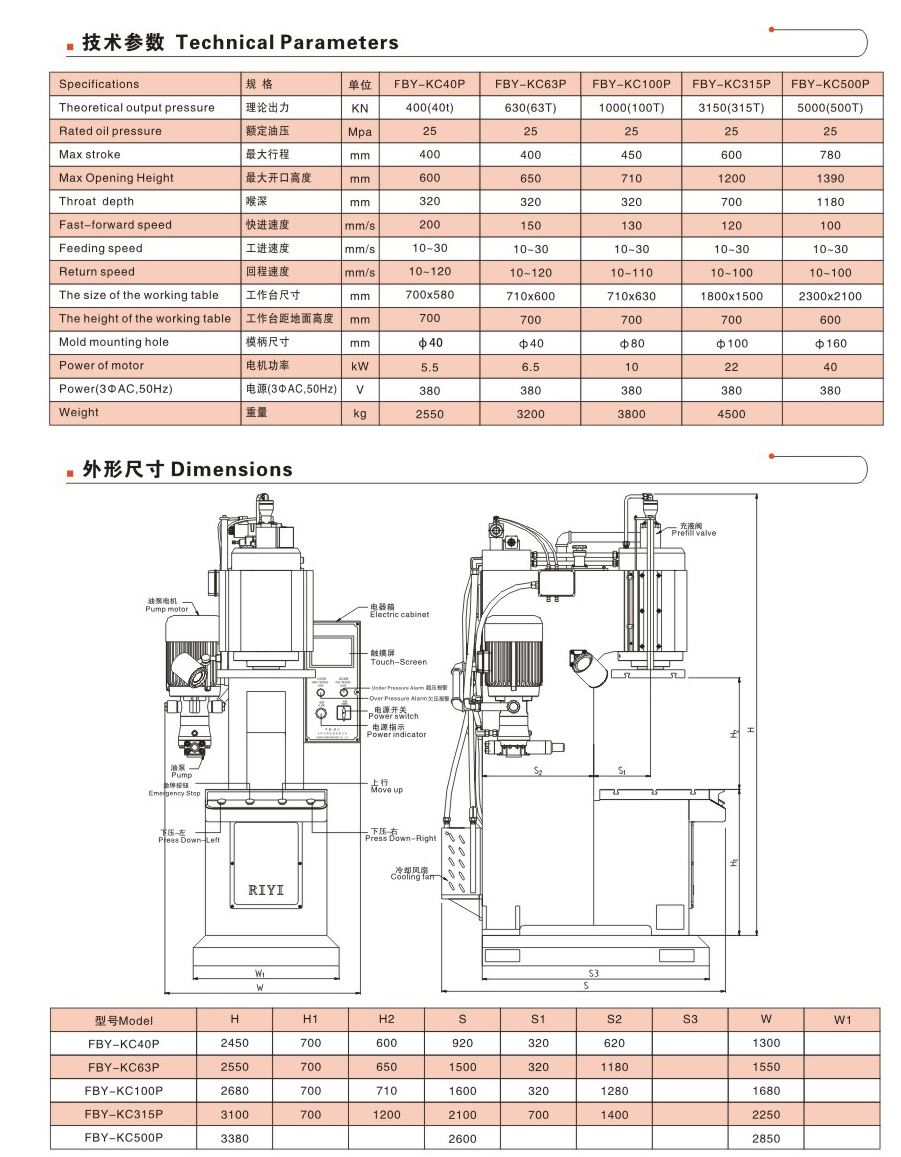开口式液压机 数控单注液压机 100吨液压机图片