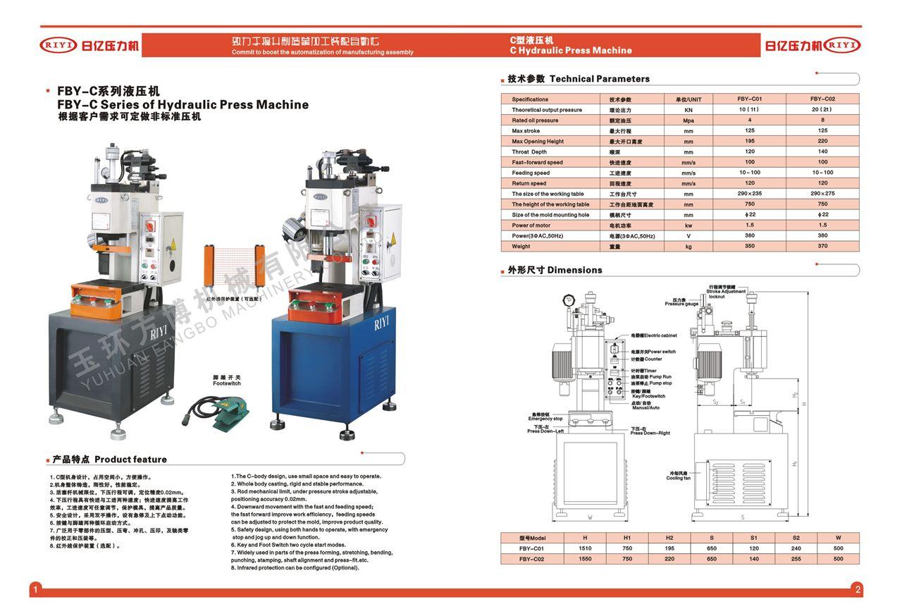 单柱液压机 分体式液压机 > fby-c01落地式液压机 单臂液压机 小型图片
