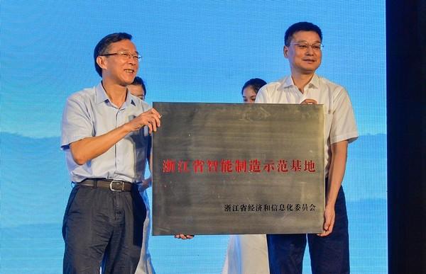 产业互联网小镇亮相,浙江省首个智能制造示范基地