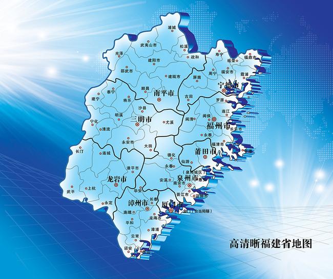 福建省地图图片