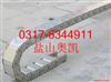 齐全<br>盐山钢铝拖链厂家 沧州钢制拖链优质供应商